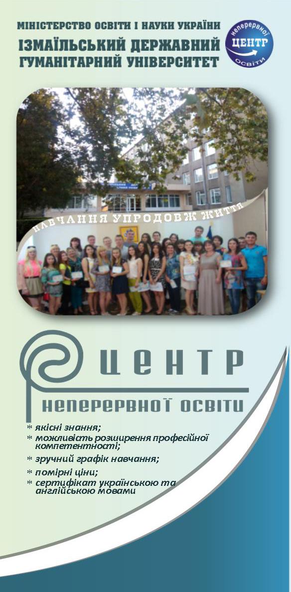 Центр неперервної освіти ІДГУ