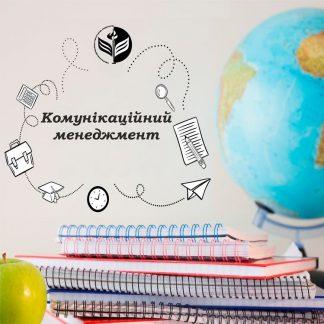 """Курси ЦНО ІДГУ """"Комунікаційний менеджмент"""""""