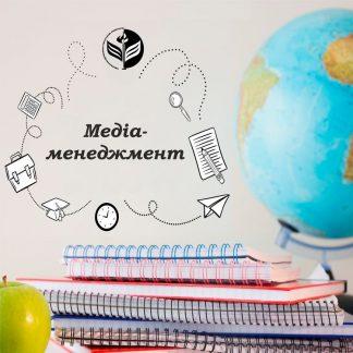 """Курси ЦНО ІДГУ """"Медіа-менеджмент"""""""