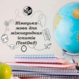"""Курси ЦНО ІДГУ """"Німецька мова для міжнародних іспитів (TestDaF)"""""""