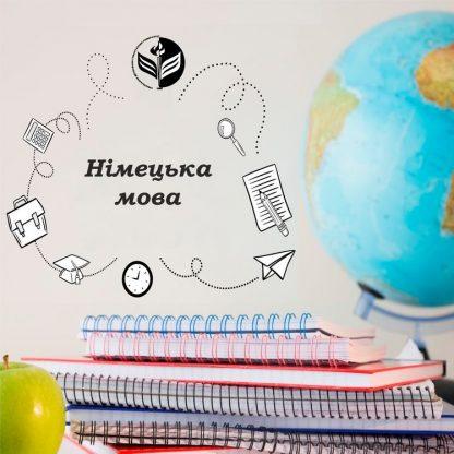 """Курси ЦНО ІДГУ понад обсяги """"Німецька мова"""""""