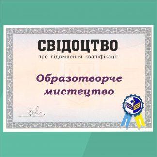 Курс підвищення кваліфікації Центру неперервної освіти Ізмаїльського державного гуманітарного університету у галузі образотворчого мистецтва