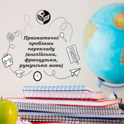 """Курси ЦНО ІДГУ """"Прагматичні проблеми перекладу"""""""