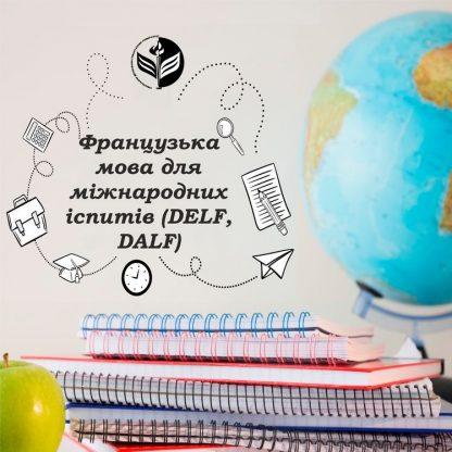 """Курси ЦНО понад обсяги """"Французька мова для міжнародних іспитів (DELF, DALF)"""""""