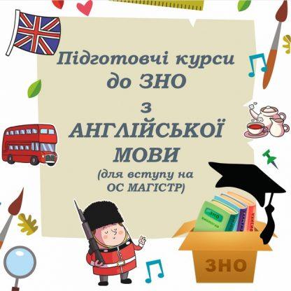 Підготовчі курси до ЗНО з англійської мови (для вступу на оС Магістр)