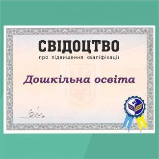 Курс підвищення кваліфікації Центру неперервної освіти Ізмаїльського державного гуманітарного університету у галузі дошкільна освіта