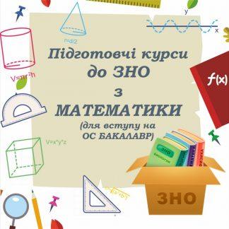 Підготовчі курси до ЗНО з математики