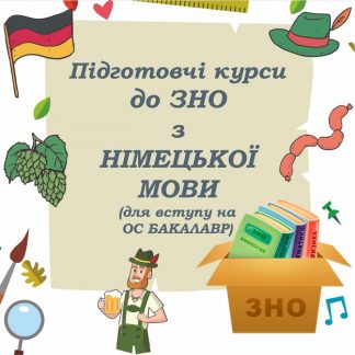 Підготовчі курси до ЗНО з німецької мови (для вступу на ОС Бакалавр)