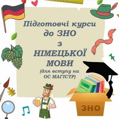 Підготовчі курси до ЗНО з німецької мови (для вступу на ОС Магістр)