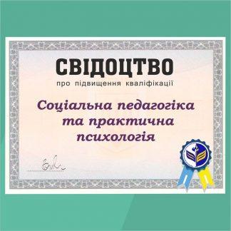 Курс підвищення кваліфікації Центру неперервної освіти Ізмаїльського державного гуманітарного університету у галузі соціальної педагогіки та практичної психології