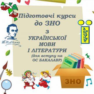 Підготовчі курси до ЗНО з української мови і літератури