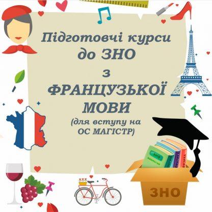 Підготовчі курси до ЗНО з французької мови (для вступу на ОС Магістр)