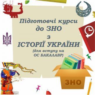 Підготовчі курси до ЗНО з історії України