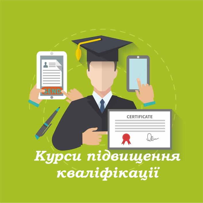 Курси підвищення кваліфікації