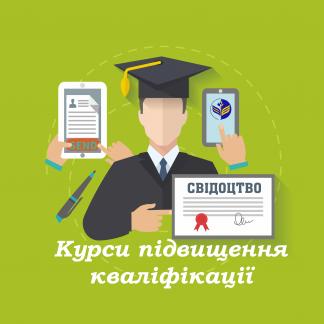 Курси підвищення кваліфікації для педагогічних працівників закладів освіти