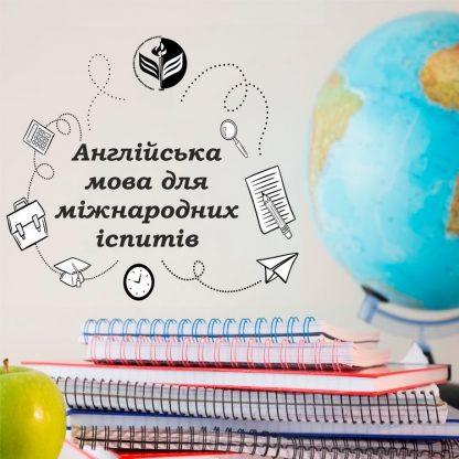 """Курси ЦНО ІДГУ """"Англійська мова для міжнародних іспитів"""""""