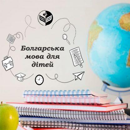 """Курси ЦНО ІДГУ """"Болгарська мова для дітей"""""""