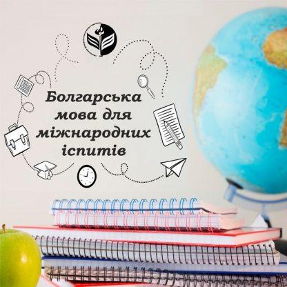 """Курси ЦНО ІДГУ """"Болгарська мова для міжнародних іспитів"""""""