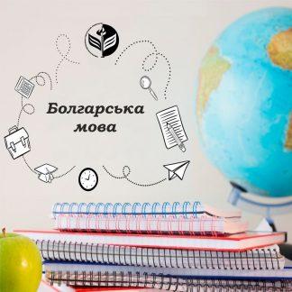 "Курси ЦНО ІДГУ ""Болгарська мова"""