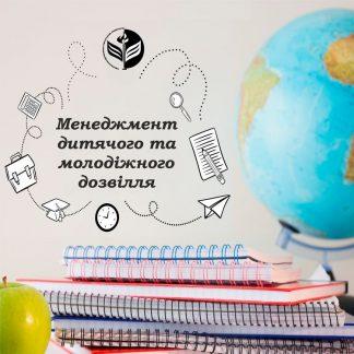 """Курси ЦНО ІДГУ """"Менеджмент дитячого та молодіжного дозвілля"""""""