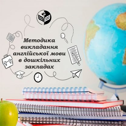 """Курси ЦНО ІДГУ """"Методика викладання англійської мови в дошкільних закладах"""""""