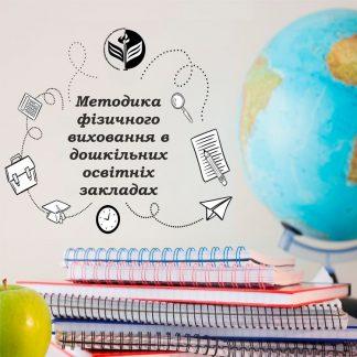"""Курси ЦНО ІДГУ """"Методика фізичного виховання в дошкільних освітніх закладах"""""""