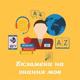 Екзамени на знання мов