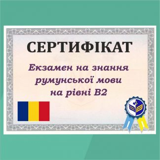 Exam Romanian language b2