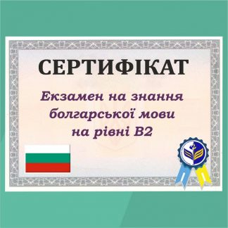 Exam Bulgarian language b2