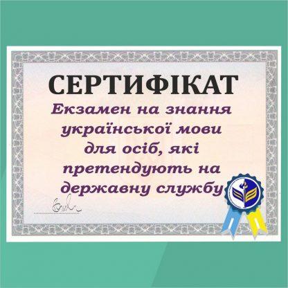 exam Ukrainian language
