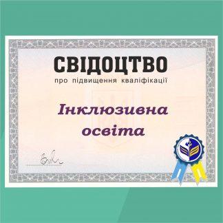 Інклюзивна освіта (курси підвищення кваліфікації)