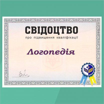 Логопедія (курси підвищення кваліфікації)
