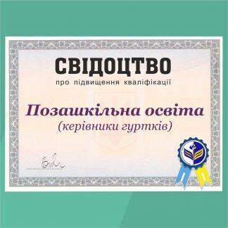 Позашкільна освіта (керівники гуртків)