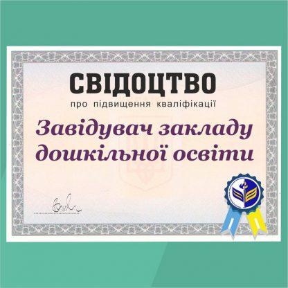 Завідувач закладу дошкільної освіти (курси підвищення кваліфікації в ЦНО ІДГУ)