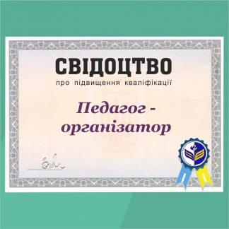 Курси підвищення кваліфікації педагогів-організаторів закладів середньої освіти