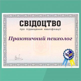 Курси підвищення кваліфікації в галузі практичної психології