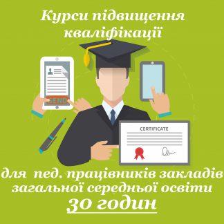 Курси підвищення кваліфікації для пед. працівників закладів загальної середньої освіти (30 годин)
