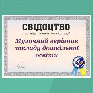 Музичний керівник закладу дошкільної освіти (курси підвищення кваліфікації)