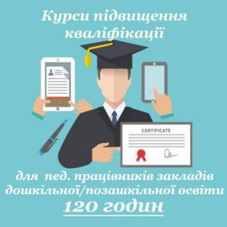 Курси підвищення кваліфікації для пед. працівників закладів дошкільної/позашкільної освіти (120 годин)
