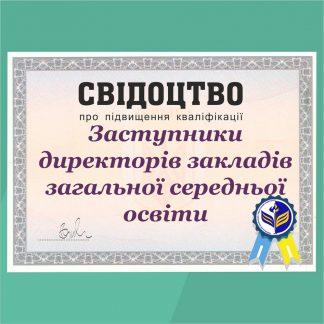 Курси підвищення кваліфікації заступників директорів закладів середньої освіти
