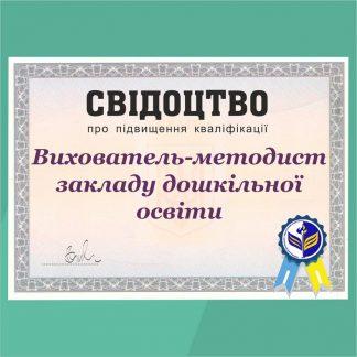 Курси підвищення кваліфікації вихователів-методистів закладів дошкільної освіти (120 годин)