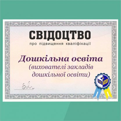 Курси підвищення кваліфікації для пед. працівників закладів дошкільної освіти (30 годин)