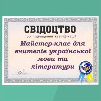 Майстер-клас для вчителів української мови та літератури
